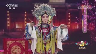 《青春戏苑》 20200519 京韵芬芳| CCTV戏曲