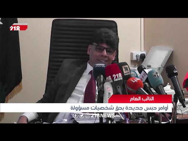مسؤولون خلف القضبان بأمر النائب العام | ليبيا اليوم