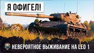 Я ОФИГЕЛ ОН ОСТАНОВИЛ ТУРБОСЛИВ World Of Tanks - НЕВЕРОЯТНОЕ ВЫЖИВАНИЕ НА Leopard 1