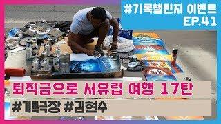 [기록문화창의도시청주] #기록극장 [김현수] 퇴직금으로…