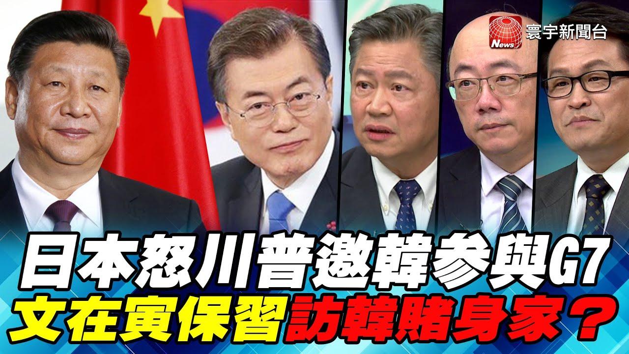 P3日本怒川普邀韓參與G7  文在寅保習訪韓賭身家? |寰宇全視界20200805