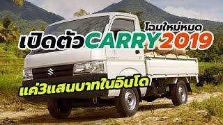 เปิดตัว-รถกระบะ-all-new-suzuki-carry-2019-2020-โฉมใหม่ล่าสุด-ราคา-เริ่มต้นที่-3-05-แสนบาท
