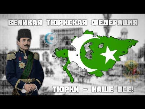 ТУРКЕСТАН НА ПУТИ ОБЪЕДИНЕНИЯ ТЮРКОВ В HOI 4