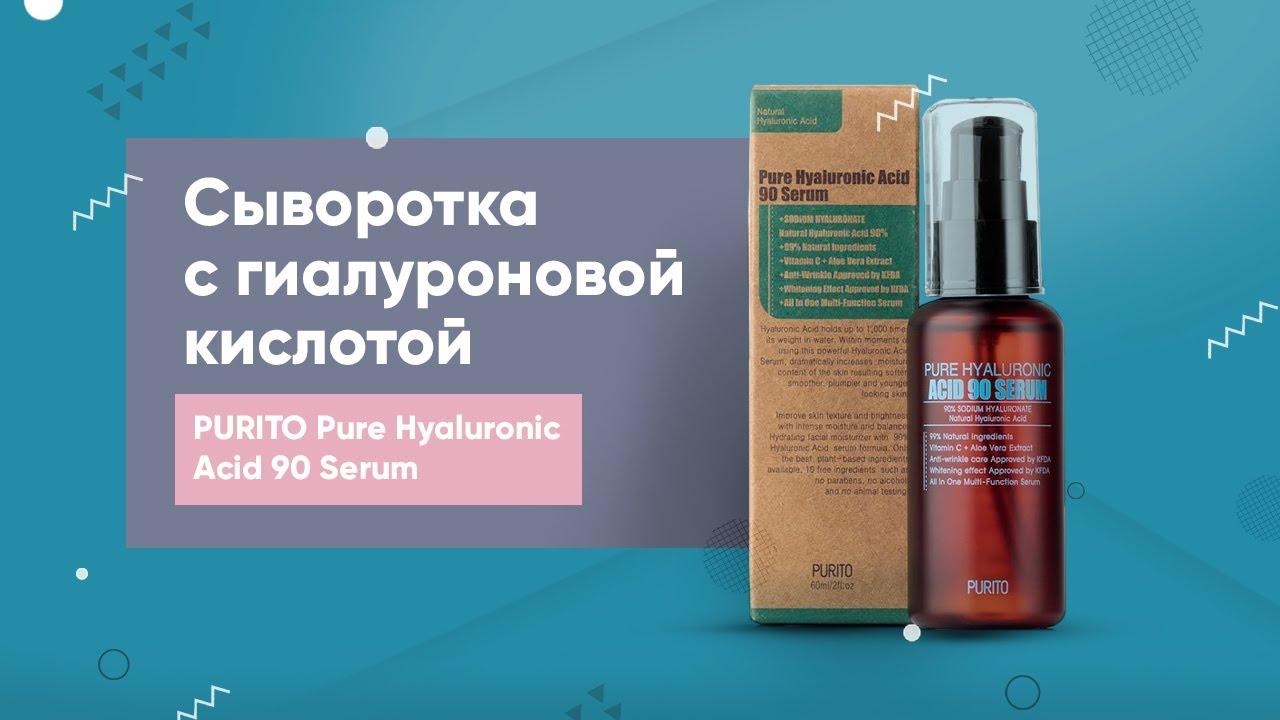 Сыворотка с гиалуроновой кислотой Purito Pure Hyaluronic Acid 90 Serum
