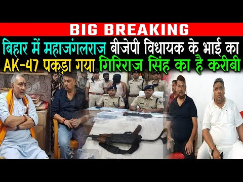 बेगुसराय पुलिस ने किया AK-47 बरामद, भाजपा विधायक के भाई का है हथियार