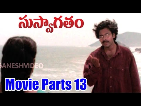Suswagatham Movie Parts 13/13 - Pawan Kalyan, Devayani - Ganesh Videos