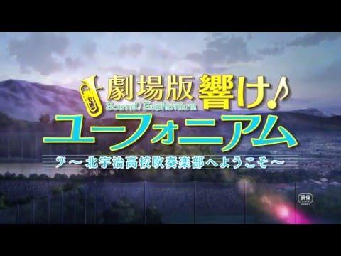 『劇場版 響け!ユーフォニアム~北宇治高校吹奏楽部へようこそ~』予告