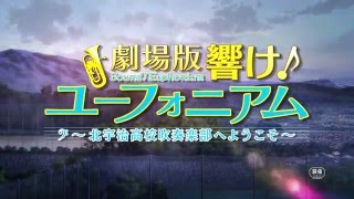 Watch Hibike! Euphonium Movie 1: Kitauji Koukou Suisougaku