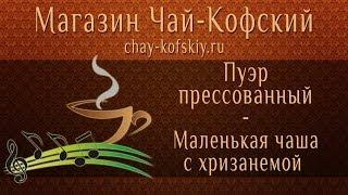 Пуэр для похудения - чай Маленькая чаша с хризанемой! [Chay-Kofskiy.ru]