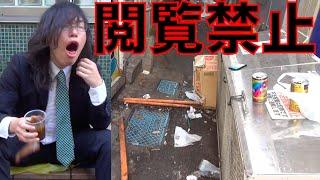 【人糞】新宿に落ちてる物でミックスジュース作ってみた
