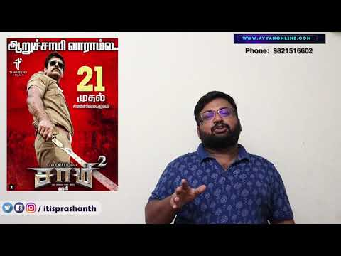 Saamy² / Saamy 2 review by Prashanth
