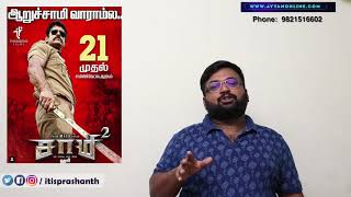 Saamy² review by Prashanth