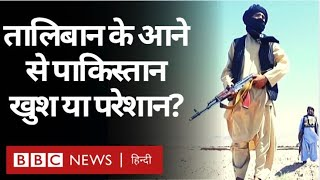 Afghanistan में Taliban के बढ़ते प्रभाव से Pakistan पर क्या असर पड़ेगा? (BBC Hindi)