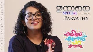 Enkile Ennodu Para Parvathy Uyare Special Cinema Daddy