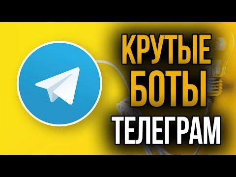 Боты Телеграм без которых не обойтись. Часть 4