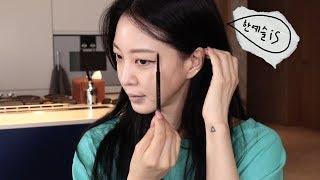 한예슬의 일상 메이크업은? | Daily makeup