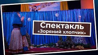 Спектакль «Зоряний хлопчик» | Ляльковий театр церкви Преображення