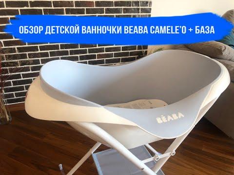 Обзор детской ванночки Beaba Camele'o + база (подставка)