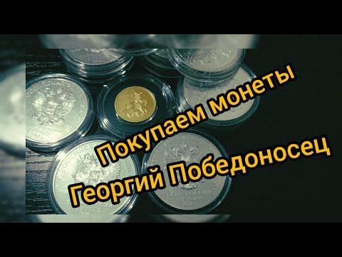 Как купить монеты серебро и золото в России