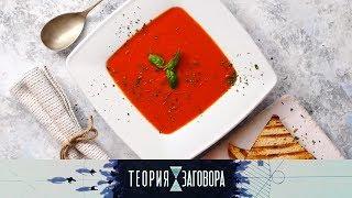 Идеальный обед за 100 рублей. Теория заговора. Выпуск от 30.11.2019