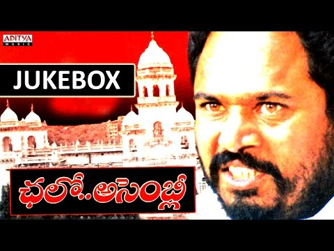 Chalo Assembly Telugu Movie Songs Jukebox || R.Narayana Murthy