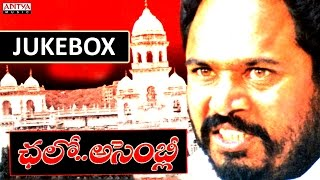 Chalo Assembly Telugu Movie Songs Jukebox || R.Narayana Murthy