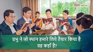 """Hindi Christian Movie """"तड़प"""" क्लिप 5 - प्रभु ने जो स्थान हमारे लिये तैयार किया है वह कहाँ है?"""