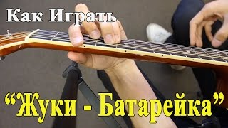 ЖУКИ - БАТАРЕЙКА (Полный Разбор Песни)/ Как Играть на Гитаре Жуки Батарейка