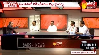 Discussion on AP 3 Capitals Bill in AP Legislative Council | The Fourth Estate - 21st January 2020