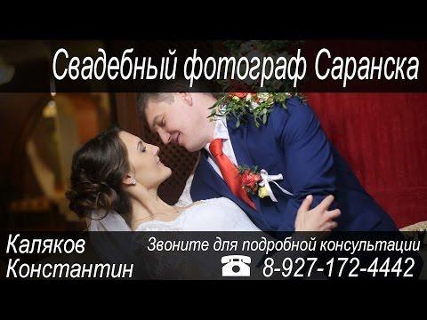 Свадебный фотограф Саранска Константин Каляков