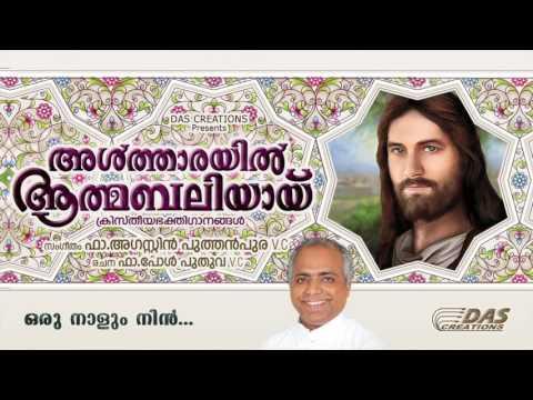 Oru naalum | Satheesh Babu | Altharayil Athmabaliyai