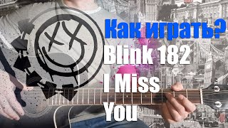 Как играть Blink 182 - I Miss You