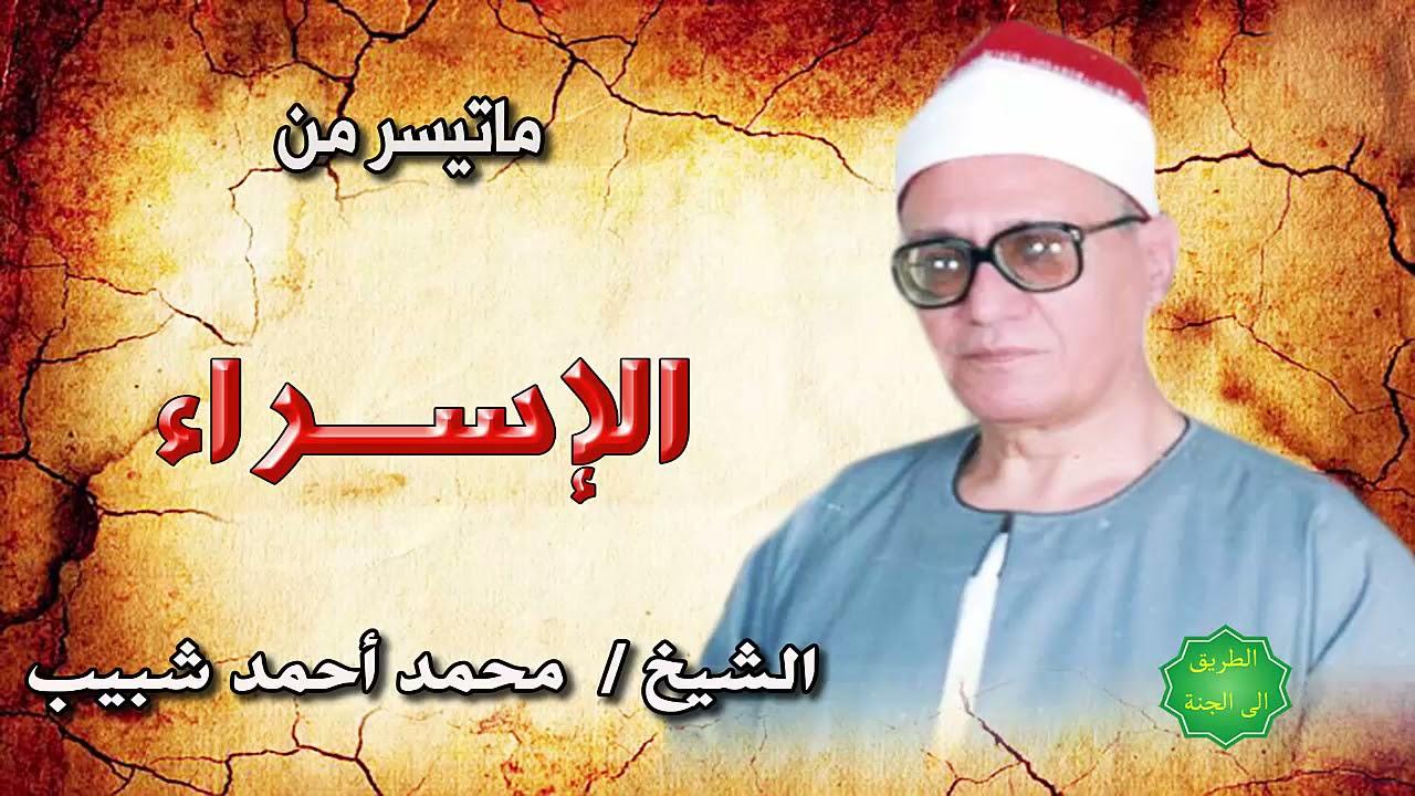 الشيخ محمد احمد شبيب ماتيسر من سورة الإسراء
