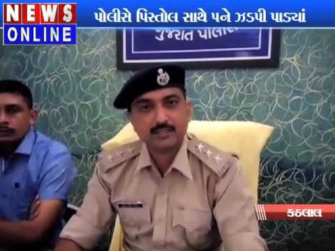 Kathlal Police Arrested Five Person With Pistol At Kheda