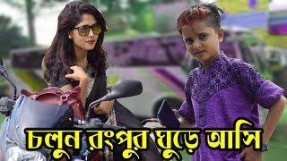 চলুন রংপুর ঘুড়ে আসি । Rongpur  Eid Travel । Chuto Dada New Comedy Video 2018 । Eid Adda By FK Music