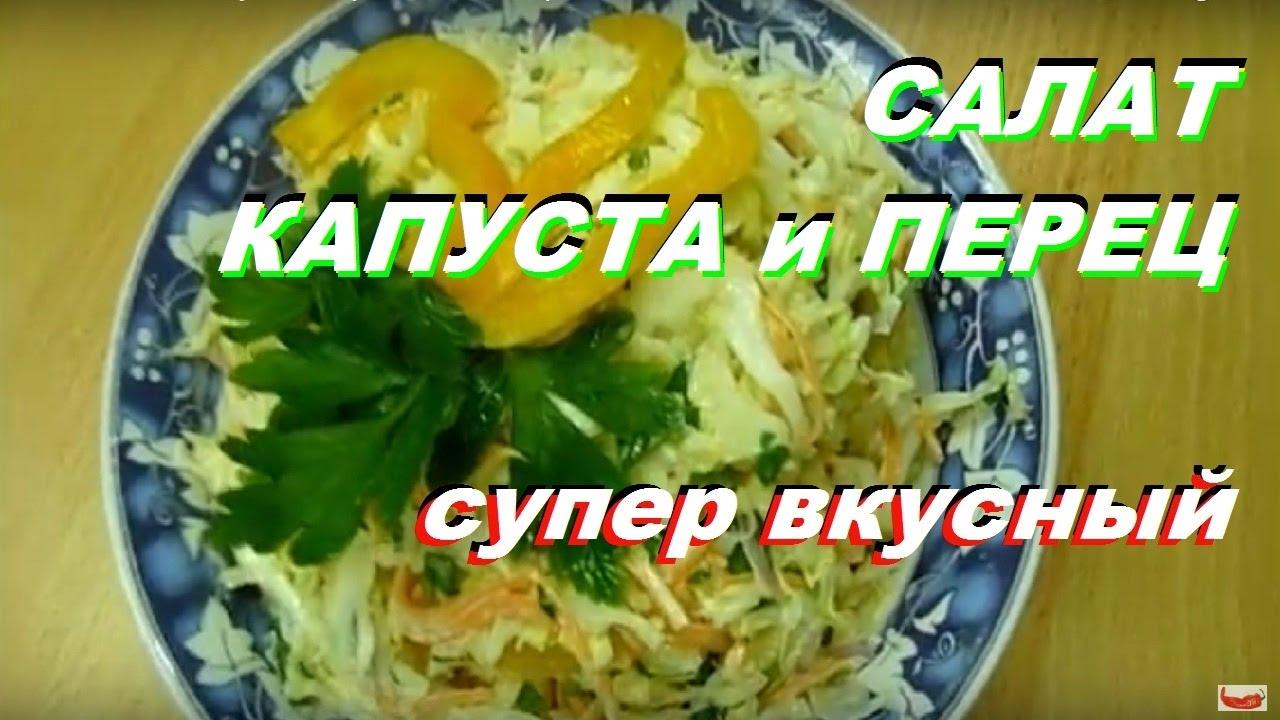 смотреть рецепт салат из свежей капусты на зиму