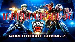 World Robot Boxing 2 เวิลด์ โรบอท บ็อกซิ่ง 2 เกมหุ่นยนต์ชกมวย (Android)