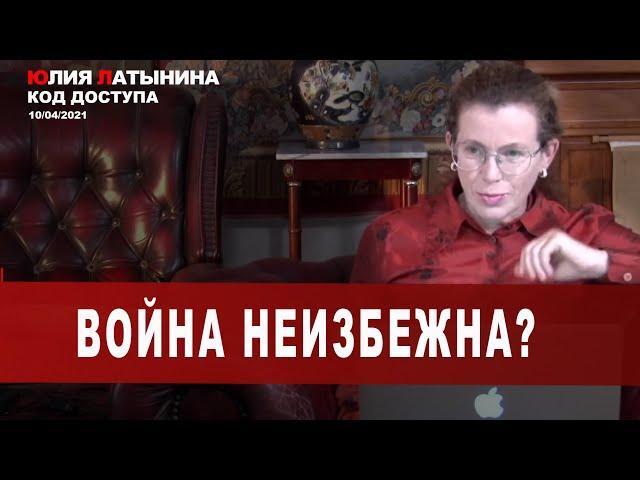 Юлия Латынина / Код Доступа / 10.04.2021 / LatyninaTV /
