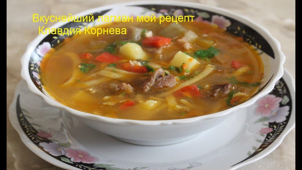 суп лагман рецепт с фото вкусно