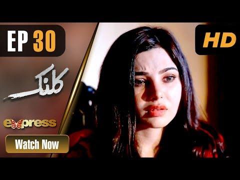 Kalank - Episode 30 - Express Entertainment Dramas