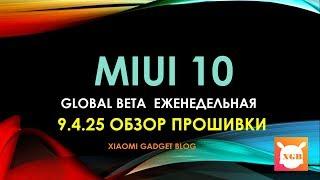 MIUI 10 GLOBAL BETA 9.4.25 - ОБЗОР ПРОШИВКИ. ЛАГИ ОСТАЛИСЬ(
