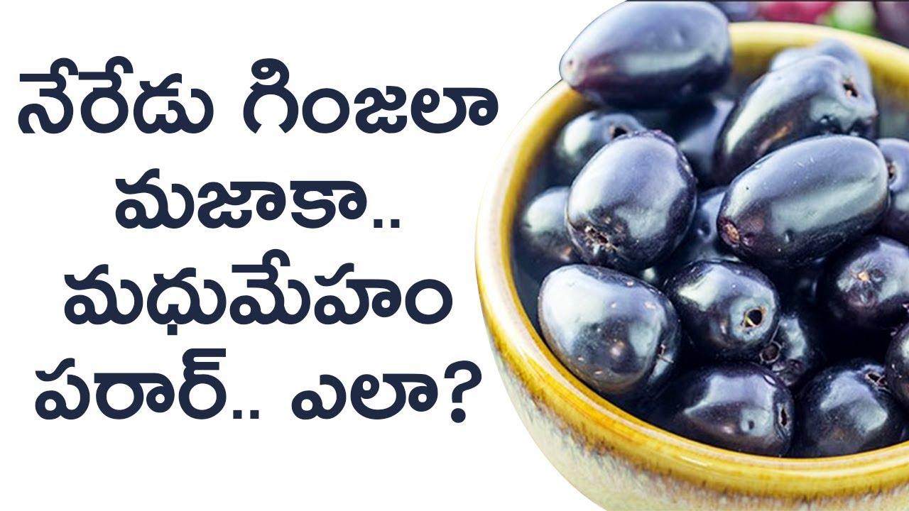 Telugu Health News - NereduPandu Diabetes Telugu News
