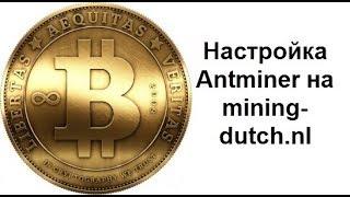 Mining-dutch.nl пошаговая настройка Antminer D3, L3+, S9
