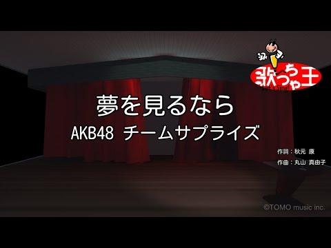 【カラオケ】夢を見るなら/AKB48 チームサプライズ