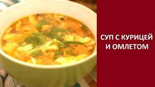 Куриный суп с омлетом! Пальчики оближешь
