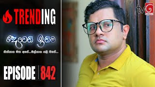 Deweni Inima | Episode 842 17th June 2020 Thumbnail