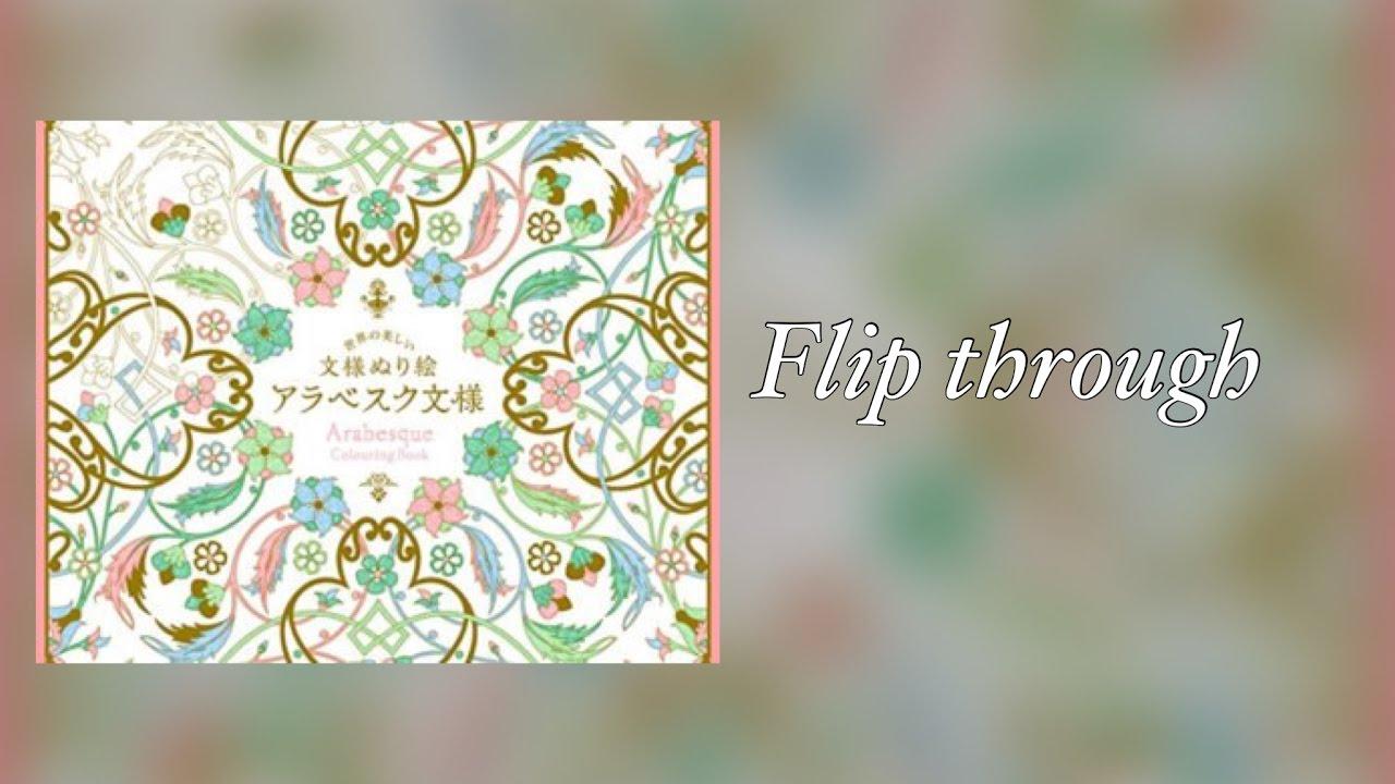 Japanese Coloring Book ARABESQUE