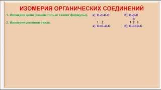 № 8. Органическая химия. Тема 5. Изомерия органических соединений. Часть 1. Изомеры