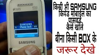 Any Samsung Keypad Mobile Phone Lock Remove Without Any Box  | Samsung B110E Phone Lock Remove