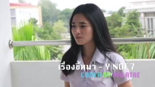 เรื่องขี้หมา - Y NOT 7 (cover by aalatae)